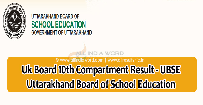 Uk Board 10th Compartment Result - UBSE Uttarakhand
