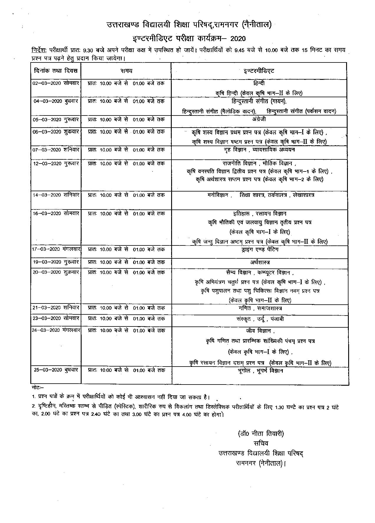 UBSE 12th Class Schedule 2020 Download